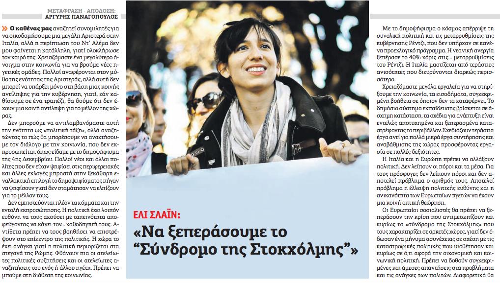 """Doppia intervista del giornale greco """"Avgi"""" ad Elly Schlein"""